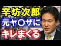 【テレビ】<辛坊治郎>元暴力団組長の話に激怒!「こんなやつテレビ出すなよ! 」