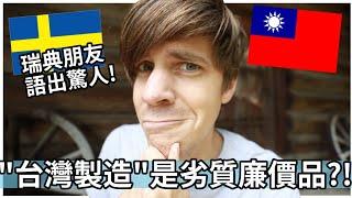 """台灣製造""是劣質廉價品?! 瑞典朋友語出驚人! Taiwan can only make ""mass produced bullshit""?!?!"