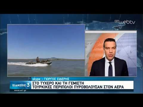 Στο Τυχερό και τη Γεμιστή Τουρκικές Περίπολοι πυροβολούσαν στον αέρα | 07/05/2020 | ΕΡΤ