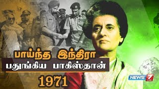 பாய்ந்த இந்திரா பதுங்கிய பாகிஸ்தான் - 1971 | Indira Gandhi | Pakistan