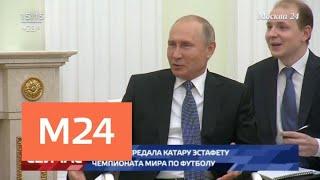 Путин встретился в эмиром Катара перед закрытием ЧМ-2018 - Москва 24