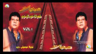Shaban Abd El Rehem - Aheb A3mel Keda / شعبان عبد الرحيم - أحب أعمل كدة