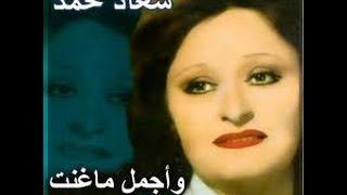 اغاني حصرية so3ad mohamad - Wahashtini سعاد محمد - وحشتني تحميل MP3