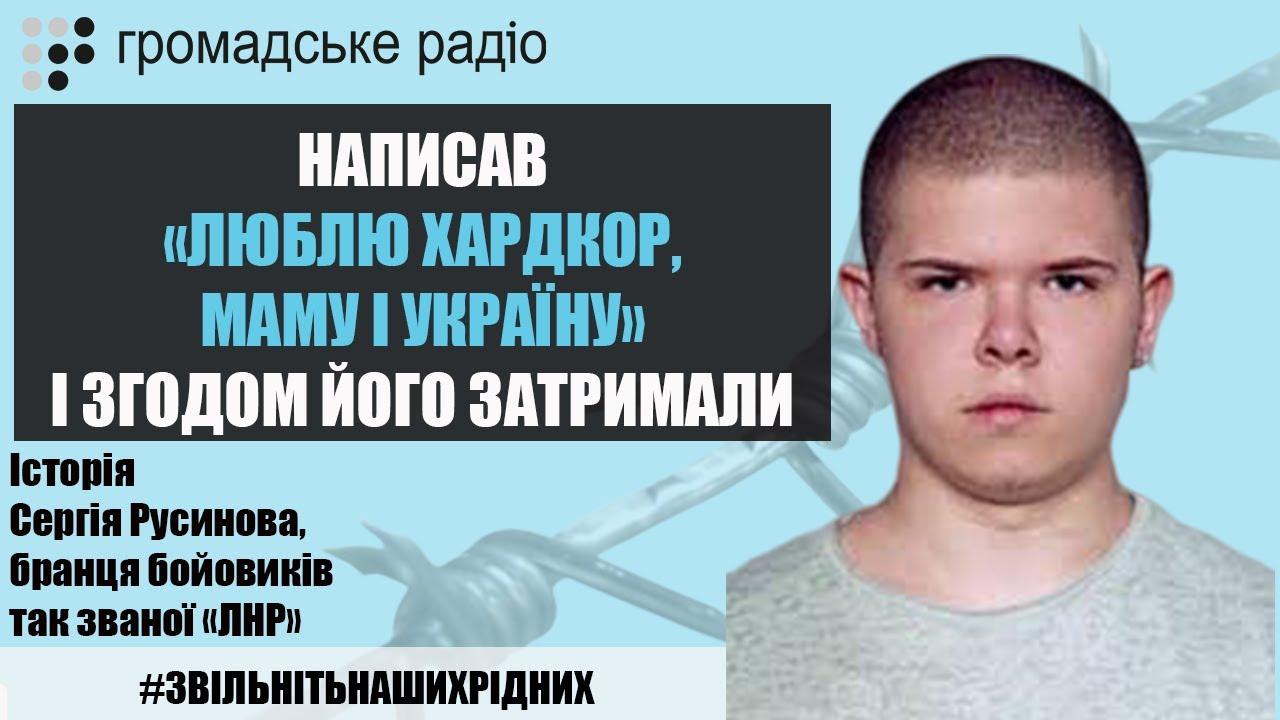 Русинов написав «Люблю хардкор, маму і Україну», а згодом його затримали бойовики