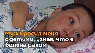 Муж бросил меня с детьми, узнав, что я больна раком, — грустное видео из Оша