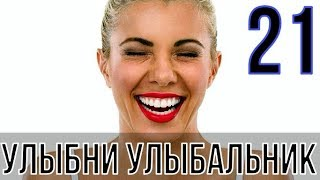 УЛЫБНИ УЛЫБАЛЬНИК №21