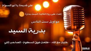 بدرية السيد - بدارة - مواويل تحميل MP3