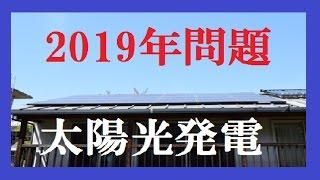 あと2年半でやってくる!「太陽光発電の2019年問題」を考える