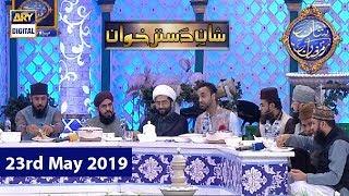 Shan-e-Sehr | Sehri Ka Dastarkhwan | 23rd May 2019