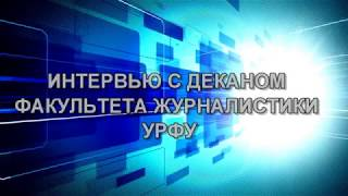 ИНТЕРВЬЮ C Б.Н. Лозовским | Декан ЖУРФАКА УРФУ