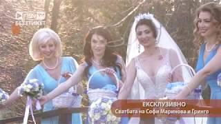 СВАТБАТА НА СОФИ МАРИНОВА И ГРИНГО - част 1