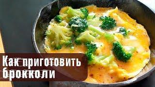Как правильно (и быстро) приготовить брокколи