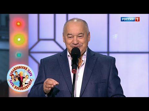 Игорь Маменко. Измайловский парк