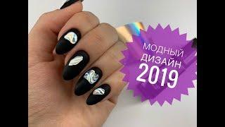 Трендовый экспресс дизайн 2019 I Дизайн ногтей жидкий металл
