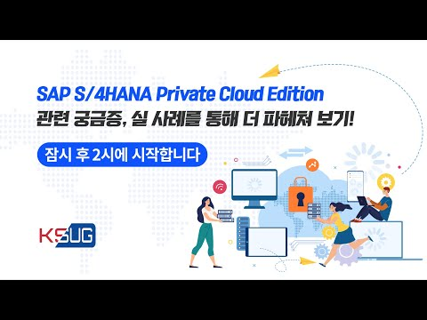 , title : '[두 번째 KSUG 패널 토크], SAP S/4HANA Private Cloud Edition 관련 궁금증, 실 사례를 통해 더 파헤쳐 보기