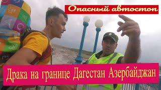 #Граница #Наручники #Взятка #Дагестан #Азербайджан
