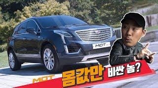 [모트라인] 짬뽕의 진수. 캐딜락 XT5 리뷰