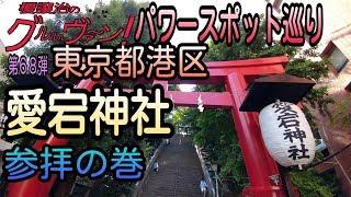 開運御朱印東京都港区愛宕神社参拝/japaneseshrinesandtemples!