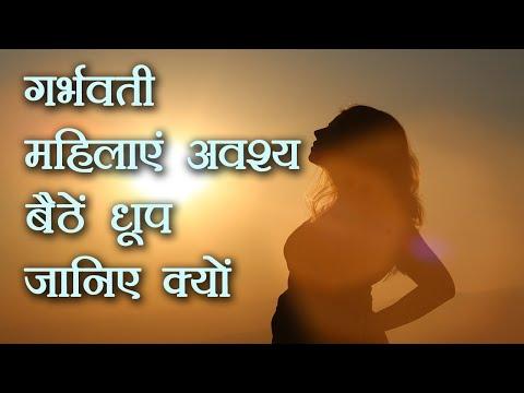 गर्भवती महिलाओं को धूप में क्यों बैठना चाहिए Garbhvati mahila ko dhup me baithne ke fayde