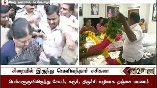 Sasikala gets out of jail in Parole   Connect with Puthiya Thalaimurai TV Online:  SUBSCRIBE to get the latest Tamil news updates: http://bit.ly/2vkVhg3  Nerpada Pesu: http://bit.ly/2vk69ef  Agni Parichai: http://bit.ly/2v9CB3E  Puthu Puthu Arthangal:http://bit.ly/2xnqO2k  Visit Puthiya Thalaimurai TV WEBSITE: http://puthiyathalaimurai.tv/  Like Puthiya Thalaimurai TV on FACEBOOK: https://www.facebook.com/PutiyaTalaimuraimagazine  Follow Puthiya Thalaimurai TV TWITTER: https://twitter.com/PTTVOnlineNews  WATCH Puthiya Thalaimurai Live TV in ANDROID /IPHONE/ROKU/AMAZON FIRE TV  Puthiyathalaimurai Itunes: http://apple.co/1DzjItC Puthiyathalaimurai Android: http://bit.ly/1IlORPC Roku Device app for Smart tv: http://tinyurl.com/j2oz242 Amazon Fire Tv:     http://tinyurl.com/jq5txpv  About Puthiya Thalaimurai TV   Puthiya Thalaimurai TV (Tamil: புதிய தலைமுறை டிவி)is a 24x7 live news channel in Tamil launched on August 24, 2011.Due to its independent editorial stance it became extremely popular in India and abroad within days of its launch and continues to remain so till date.The channel looks at issues through the eyes of the common man and serves as a platform that airs people's views.The editorial policy is built on strong ethics and fair reporting methods that does not favour or oppose any individual, ideology, group, government, organisation or sponsor.The channel's primary aim is taking unbiased and accurate information to the socially conscious common man.  Besides giving live and current information the channel broadcasts news on sports, business and international affairs. It also offers a wide array of week end programmes.  The channel is promoted by Chennai based New Gen Media Corporation. The company also publishes popular Tamil magazines- Puthiya Thalaimurai and Kalvi.  The news center is based in Chennai city, supported by a sprawling network of bureaus all over Tamil Nadu. It has a northern hub in the capital Delhi.The channel is proud of its well trained jo