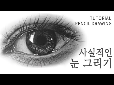 drawing realistic eyes tutorial by grida