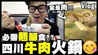 【Vlog】必需『翹腳』食既...四川牛肉火鍋?!翹腳牛肉