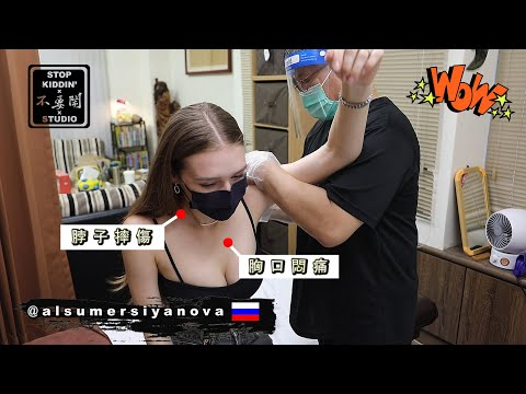 【日本女星也要整復推拿】體驗手和人的連結 First Massage In Taiwan