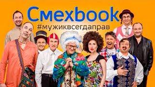 СМЕХBOOK | Мужик всегда прав | Уральские пельмени