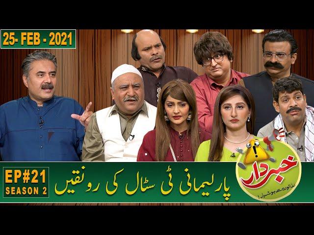 Khabardar with Aftab Iqbal | Episode 21 | 25 February 2021 | GWAI