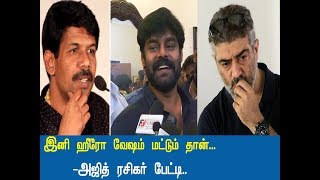 R K Suresh Birthday Celebration | Interview about Ajith and Director Bala | FLIXWOOD