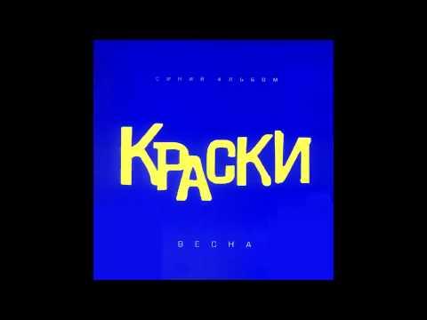 группа Краски - Весна | Russian Music
