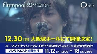 【flumpool】年末ライブ「FOR ROOTS」〜シロテン・フィールズ・ワンスモア〜
