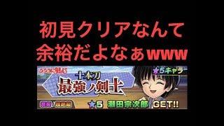 ジャンプチ新イベ瀬田宗次郎初見攻略!