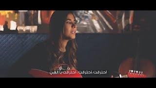 تحميل اغاني Ser el Hayah / Mühür - Mustafa Ceceli / Irmak Arıcı   سر الحياة / Mühür - رولا قادري MP3