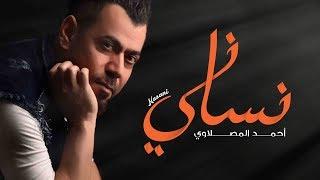 اغاني حصرية أحمد المصلاوي - نساني (حصرياً)   2019 تحميل MP3
