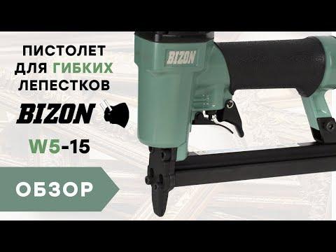Пневматический пистолет для гибких стрелок Bizon W5-15