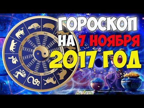 Тамара глоба гороскоп на 2017 год для льва