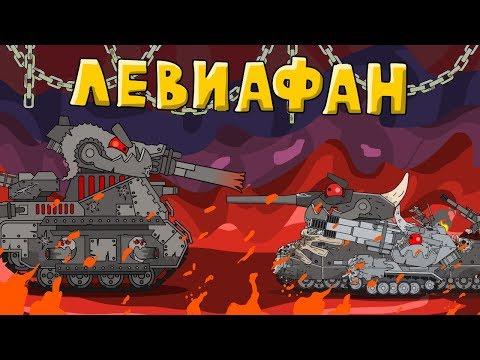 Левиафан действует - Мультики про танки