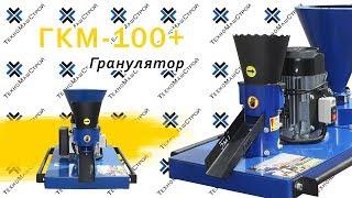 Гранулятор ГКМ-100+ сенорезка от компании ТехноМашСтрой - видео