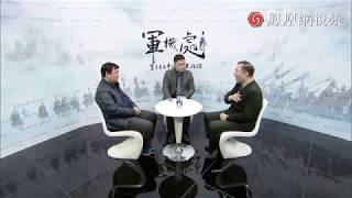 【凤凰军机处】徐焰:中国的尊严是陆军打出来的20180403