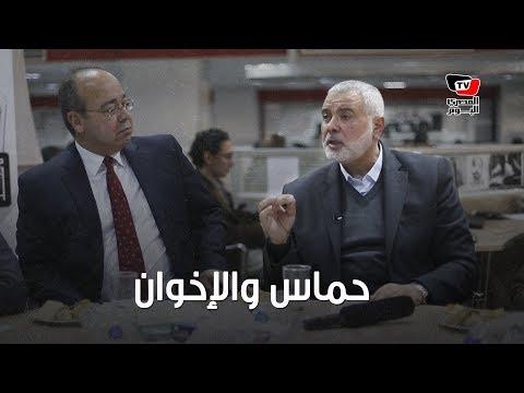 هنية يكشف حقيقة علاقة «حماس» بجماعة الإخوان