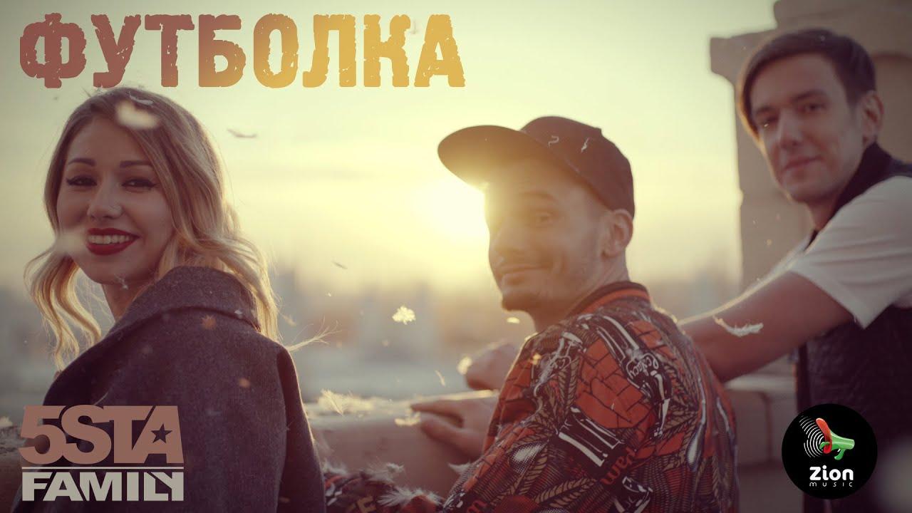 5STA FAMILY ФУТБОЛКА MP3 СКАЧАТЬ БЕСПЛАТНО