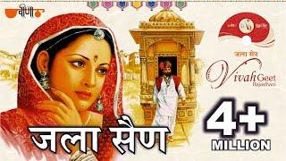 Jalla Sain (Original Song) | Latest Hit Rajasthani Folk Song | Seema Mishra | Veena Music
