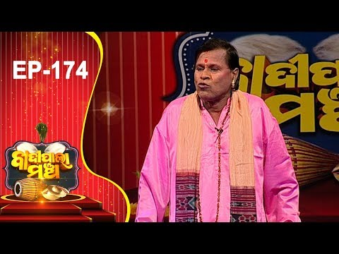 Badi Pala Mancha Ep 174 | ଗୋଧନ ହରଣ Part 2 | Godhana Harana Part 2