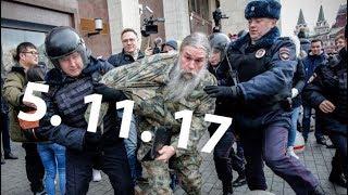 Несостоявшаяся революция 5.11.2017 (Задержания на Манежной площади. Москва)