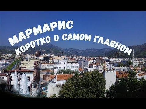 #Мармарис. Советы в помощь туристам. Делимся впечатлением о городе и экскурсиях.