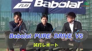 BABOLAT PURE DRIVE VS 試打レポート