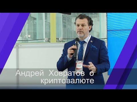 Новая экономическая эволюция мира | Андрей Ховратов на #криптоконференции (28.11.2017г.)