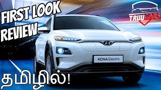 [தமிழில்]Worth❓ Hyundai Kona ❤ Electric car Full Review 🔥 First LOOK in Tamil   India 's First