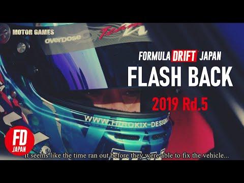 フォーミュラドリフトジャパン 2019年に行われた第5戦 岡山でのドリフトハイライト動画